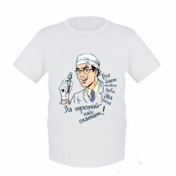 Детская футболка Стоматологам)