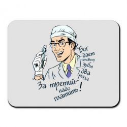 Коврик для мыши Стоматологам)