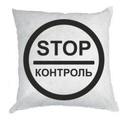 Подушка STOP Контроль