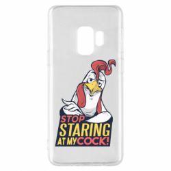 Чехол для Samsung S9 Stop  Staring  at My cock