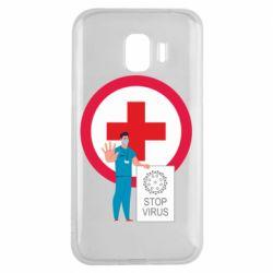 Чохол для Samsung J2 2018 Stop virus and doctor