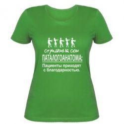 Женская футболка Страшный сон паталогоанатома - FatLine