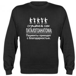 Реглан (свитшот) Страшный сон паталогоанатома - FatLine