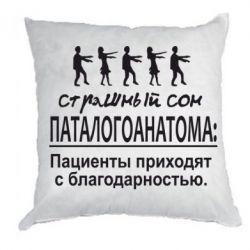 Подушка Страшный сон паталогоанатома - FatLine