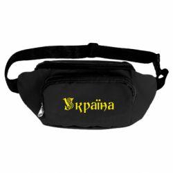 Сумка-бананка Напис Україна