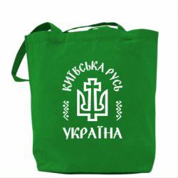 Сумка Київська Русь Україна
