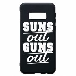 Чехол для Samsung S10e Suns out guns out