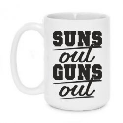 Кружка 420ml Suns out guns out