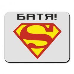 Коврик для мыши Super Батя - FatLine