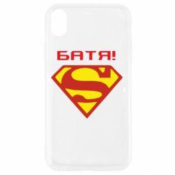 Чохол для iPhone XR Super Батя