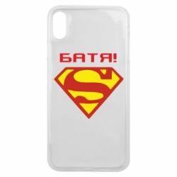 Чохол для iPhone Xs Max Super Батя