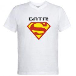 Мужская футболка  с V-образным вырезом Super Батя - FatLine