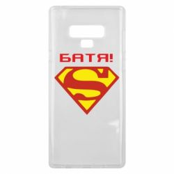 Чохол для Samsung Note 9 Super Батя