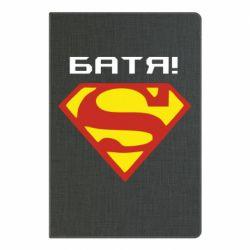 Блокнот А5 Super Батя