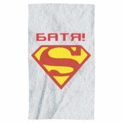 Рушник Super Батя