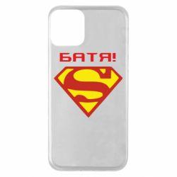 Чохол для iPhone 11 Super Батя