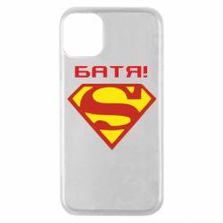 Чохол для iPhone 11 Pro Super Батя