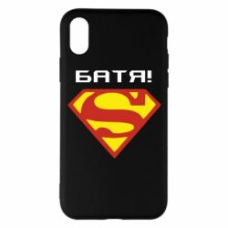 Чохол для iPhone X/Xs Super Батя