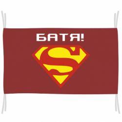 Прапор Super Батя