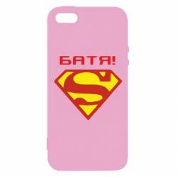 Чохол для iphone 5/5S/SE Super Батя
