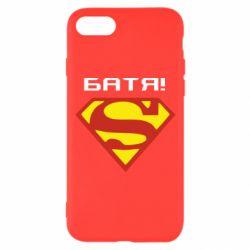 Чохол для iPhone 7 Super Батя