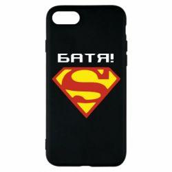 Чохол для iPhone 8 Super Батя