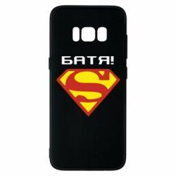 Чохол для Samsung S8 Super Батя