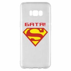 Чохол для Samsung S8+ Super Батя