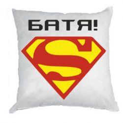 Подушка Super Батя - FatLine