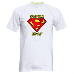Мужская спортивная футболка Super брат
