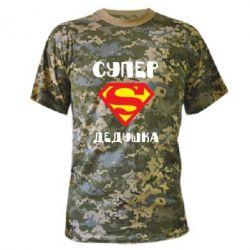 Камуфляжная футболка Супер дедушка