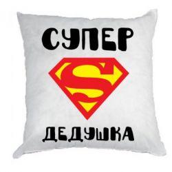Подушка Супер дідусь
