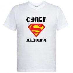 Мужская футболка  с V-образным вырезом Супер дедушка