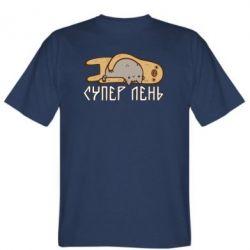 Мужская футболка Супер лень - FatLine
