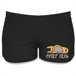 Женские шорты Супер лень - FatLine