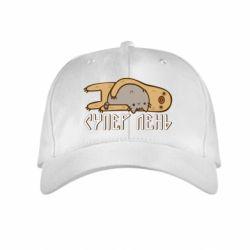 Детская кепка Супер лень - FatLine