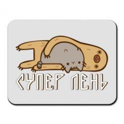 Коврик для мыши Супер лень - FatLine