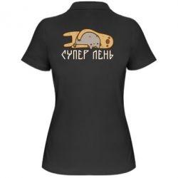 Женская футболка поло Супер лень - FatLine