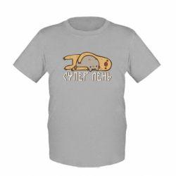 Детская футболка Супер лень - FatLine