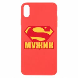Чехол для iPhone Xs Max Super-мужик