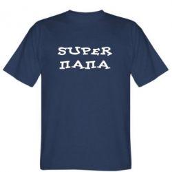 Чоловіча футболка Супер тато