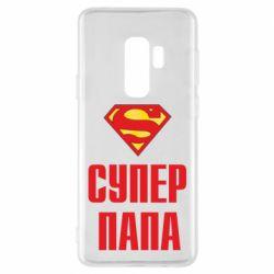 Чехол для Samsung S9+ Супер папа