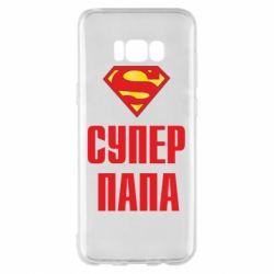 Чехол для Samsung S8+ Супер папа