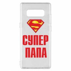Чехол для Samsung Note 8 Супер папа