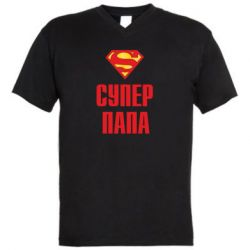 Мужская футболка  с V-образным вырезом Супер папа - FatLine