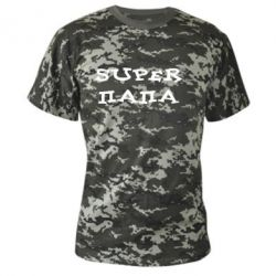 Камуфляжная футболка Супер папа - FatLine