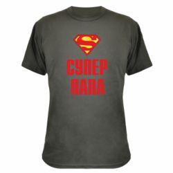 Камуфляжна футболка Супер тато