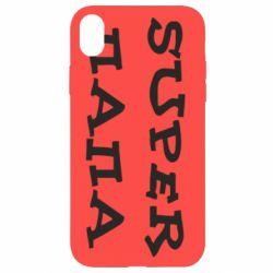 Чохол для iPhone XR Супер тато