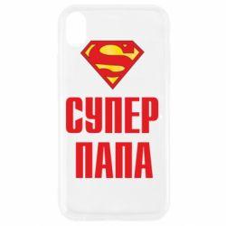 Чехол для iPhone XR Супер папа