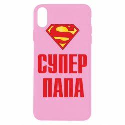 Чехол для iPhone Xs Max Супер папа